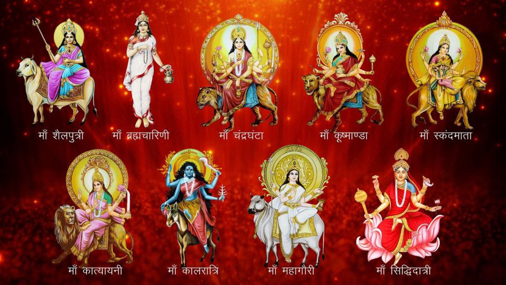नवरात्रि में माता के नौ रूपो की पूजा अर्चना