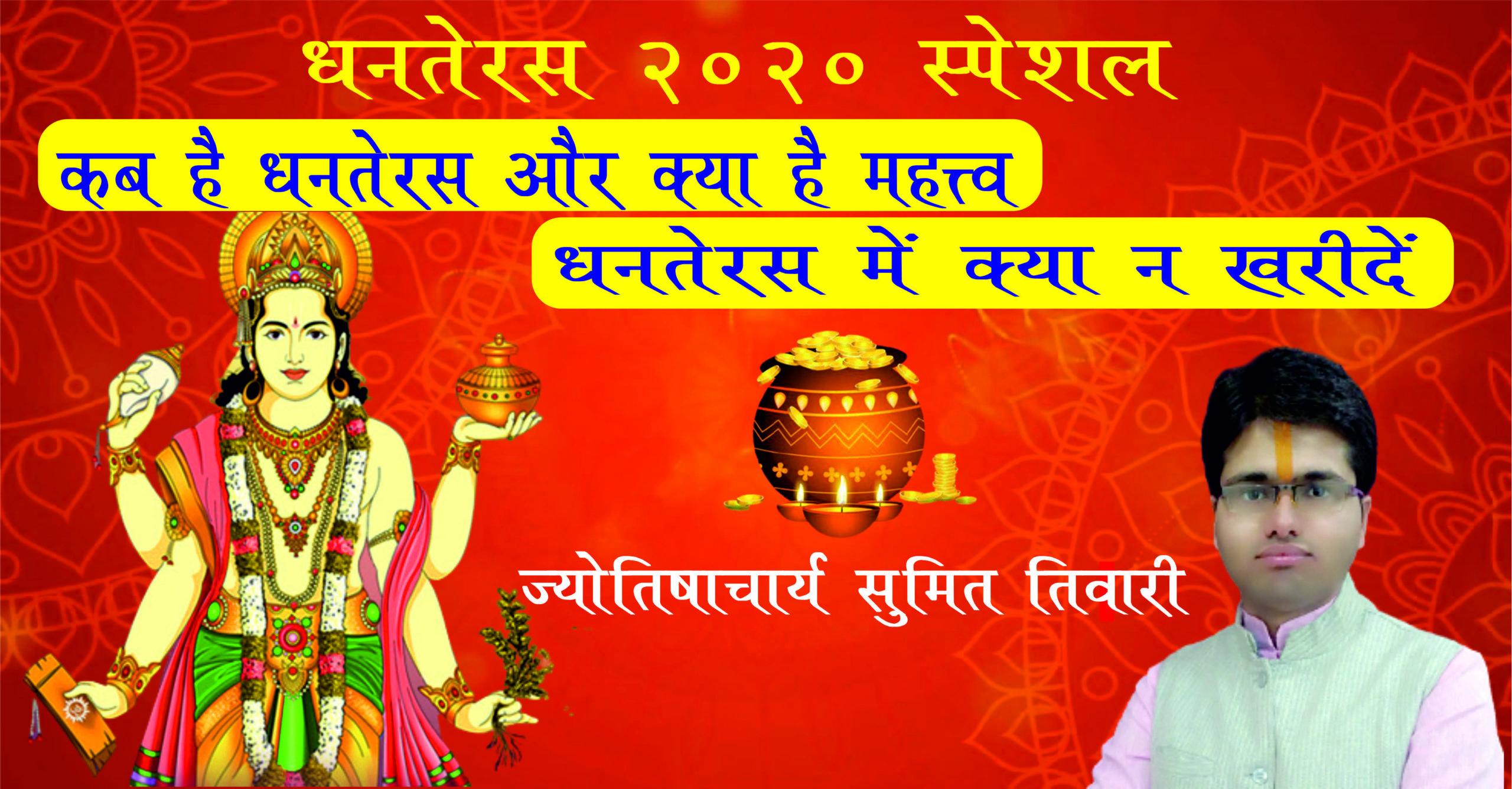 Dhanteras 2020 Special : कब है धनतेरस और क्या है महत्त्व, धनतेरस में क्या न खरीदें