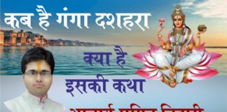 When is Ganga Dussehra? What is its story?