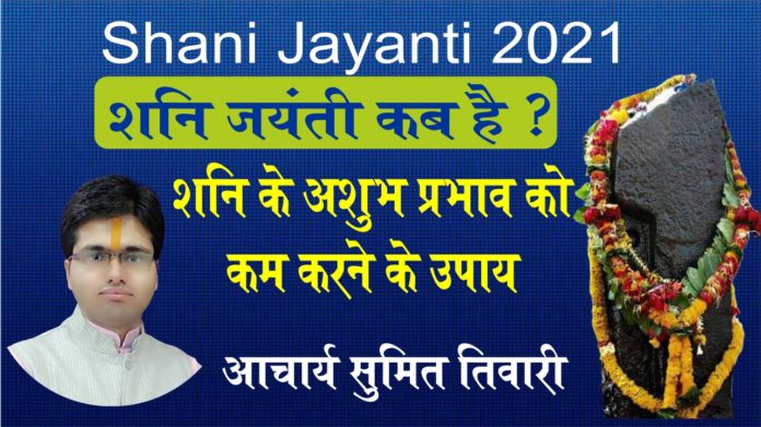 Shani Jayanti 2021: शनि जयंती कब है ? शनि के अशुभ प्रभाव को कम करने के उपाय
