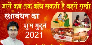 Rakshabandhan auspicious time, know how long sisters can tie Rakhi