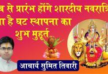 When will the Shardiya Navratri start, what is the auspicious time to establish kalash