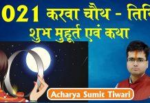 2021 Karva Chauth करवा चौथ